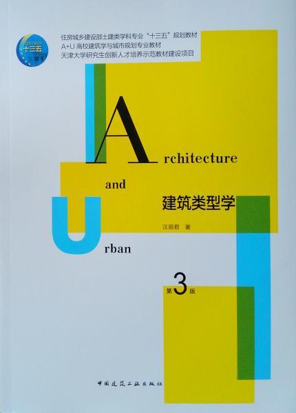 建筑类型学(第3版住房城乡建设部土建类学科专业十三五规划教材)
