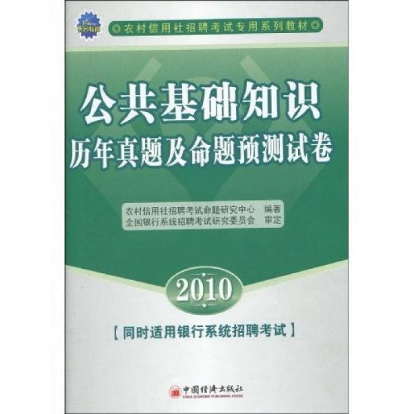 农村信用社招聘考试专用系列教材:2010公共基础知识历年真题及命题预测试卷