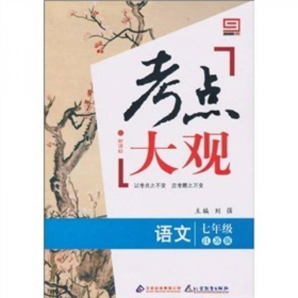 新课标·考点大观:七年级语文(江苏版)