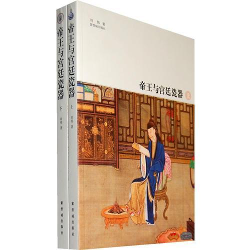 帝王与宫廷瓷器(全二册)