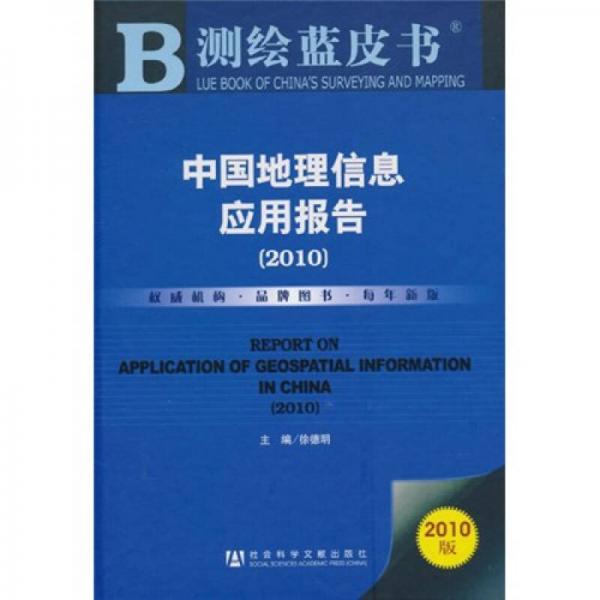 测绘蓝皮书:中国地理信息应用报告(2010)