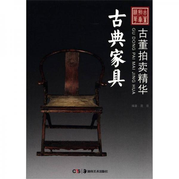 古董拍卖精华:古典家具