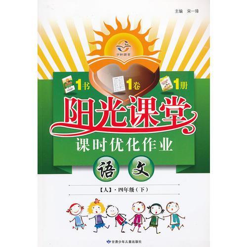 四年级语文下(人)阳光课堂课时优化作业