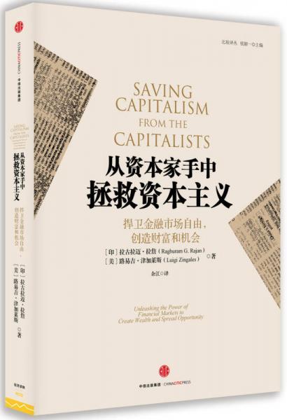 从资本家手中拯救资本主义