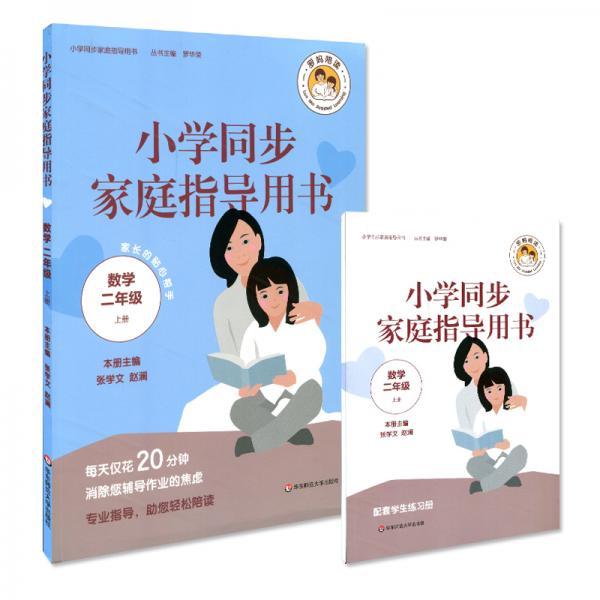 小学同步家庭指导用书(数学二年级上册)(家长的贴心帮手,每天仅花20分钟,消除您辅导作业的焦虑)