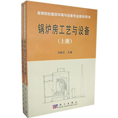 锅炉房工艺与设备(上、下册)