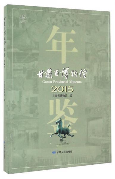 甘肃省博物馆年鉴(2015)