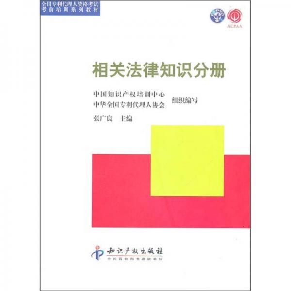 相关法律知识分册