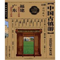 中国古镇游收藏版:福建・广东