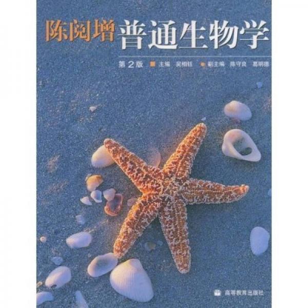 陈阅增普通生物学-(第2版)