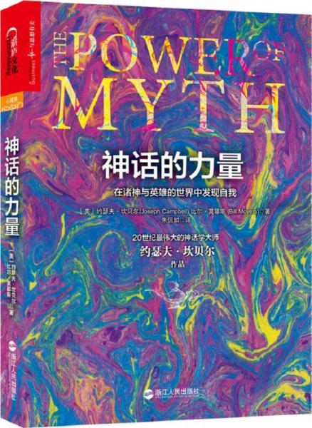 神话的力量