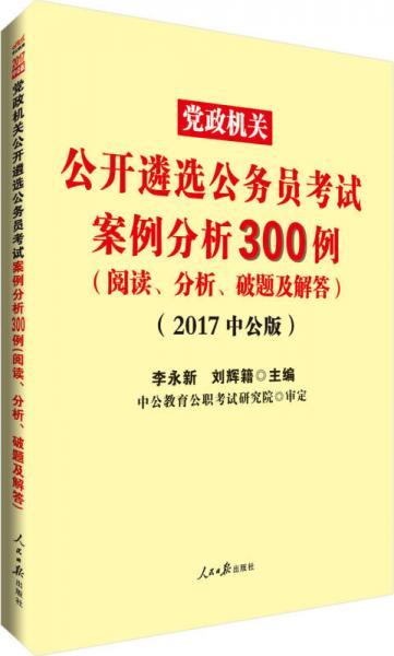 中公版·2017党政机关公开遴选公务员考试:案例分析300例(阅读、分析、破题及解答)
