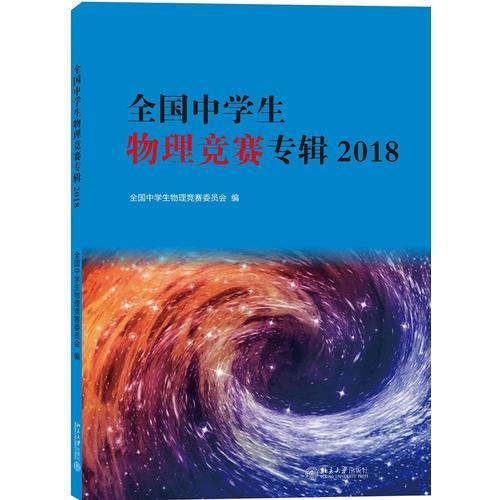 全国中学生物理竞赛专辑2018