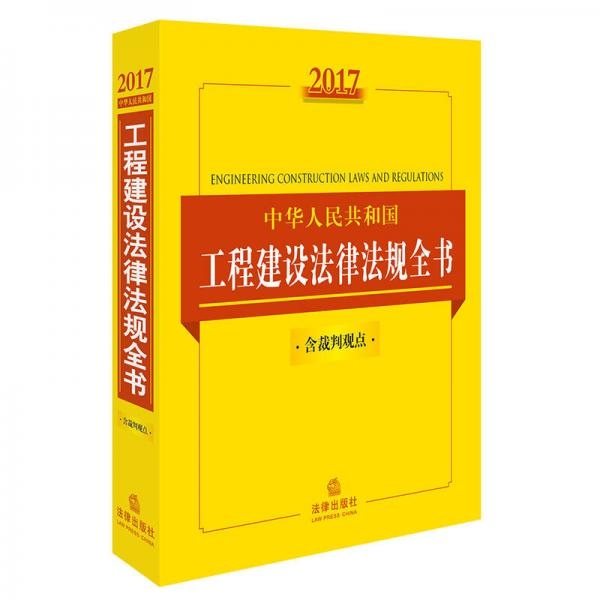 2017中华人民共和国工程建设法律法规全书(含裁判观点)