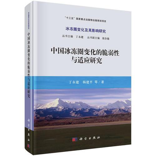 中国冰冻圈变化的脆弱性与适应研究