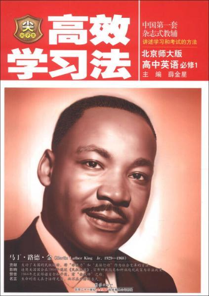 金星教育·高效学习法:高中英语(必修1)(北京师大版)(2013版)