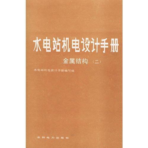 水电站机电设计手册(金融结构·二)