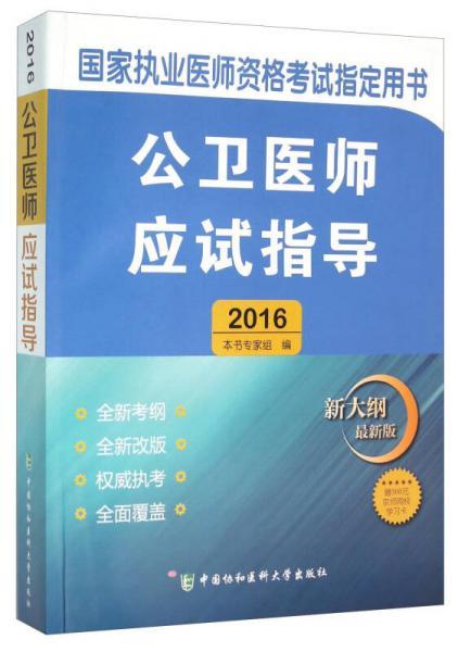 国家执业医师资格考试指定用书:公卫医师应试指导(2016新大纲最新版)