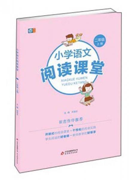 小学语文阅读课堂(二年级上册)