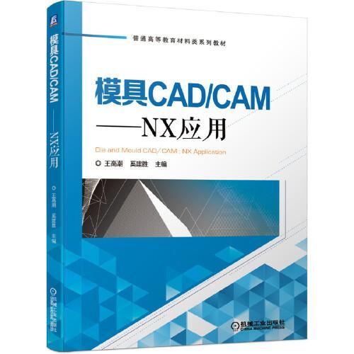 模具CAD/CAM:NX应用