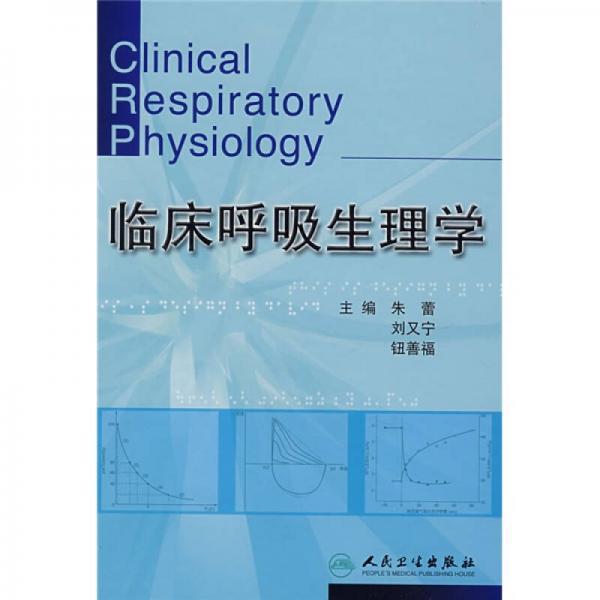临床呼吸生理学