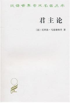 君主论(珍藏本)/汉译世界学术名著丛书