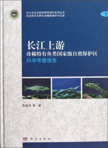 长江上游:珍稀特有鱼类国家级自然保护区科学考察报告
