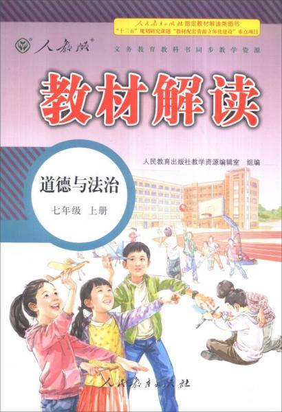 新版教材解读:道德与法治(七年级上册 人教版 2016秋)
