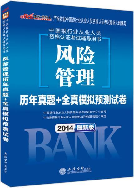 中公版·2014中国银行业从业资格认证考试用书:风险管理历年真题+全真模拟预测试卷(新版)