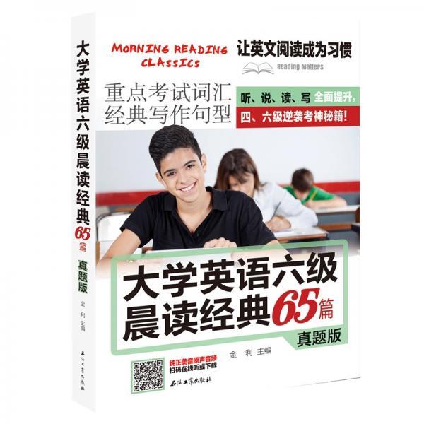 大学英语六级晨读经典65篇真题版