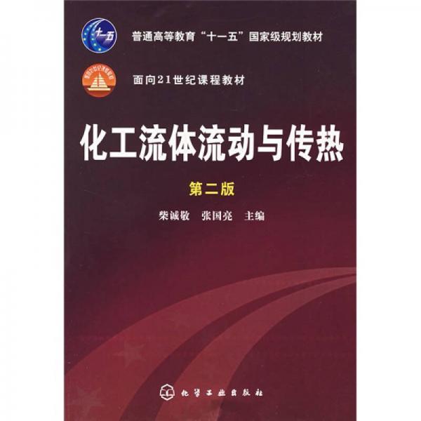 """化工流体流动与传热(第2版)/普通高等教育""""十一五""""国家级规划教材"""