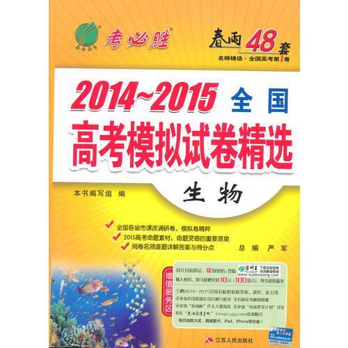 2014 考必胜(2014-2015 全国) 高考模拟试卷精选 生物