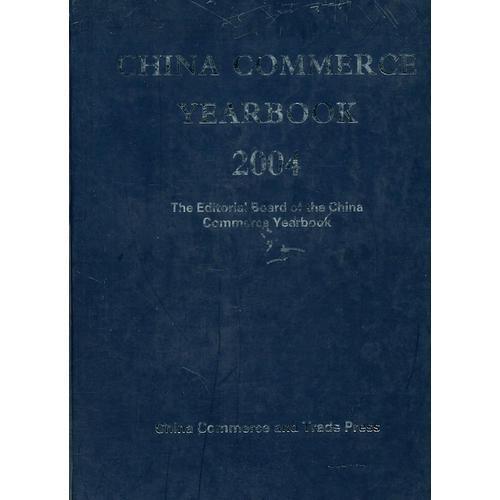 中国商务年鉴2004