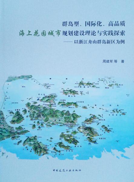 群岛型、国际化、高品质海上花园城市规划建设理论与实践探索:以浙江舟山群岛新区为例