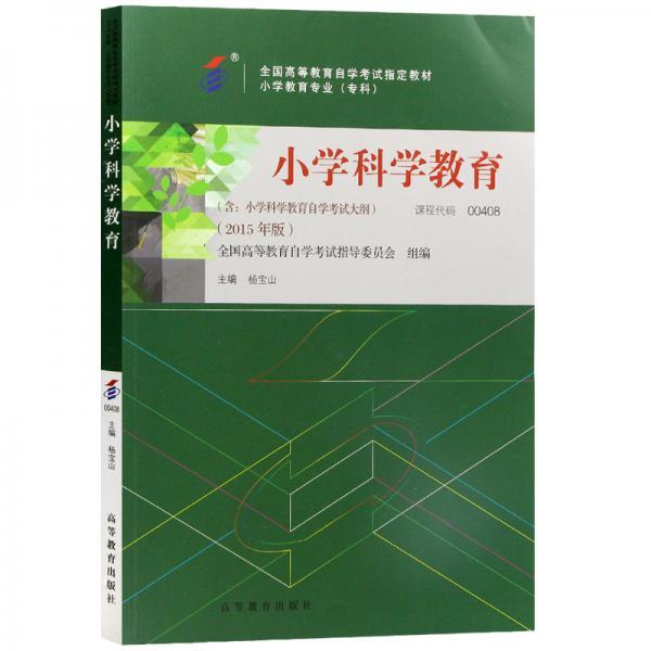 全新正版自考教材004080408小学科学教育2015年版杨宝山高等教育出版社