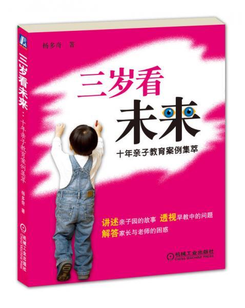 三岁看未来:十年亲子教育案例集萃