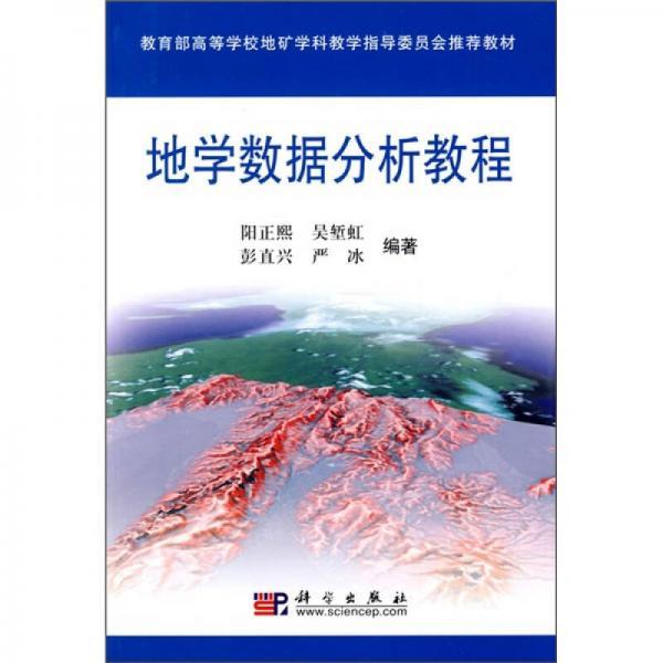 教育部高等学校地矿学科教学指导委员会推荐教材:地学数据分析教程
