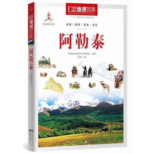 阿勒泰/中国地理百科