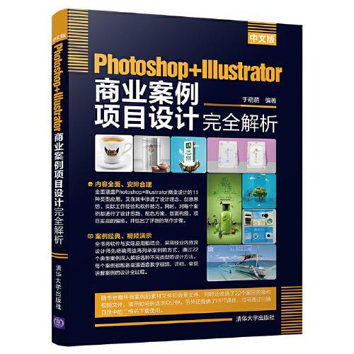 中文版Photoshop+Illustrator商业案例项目设计完全解析