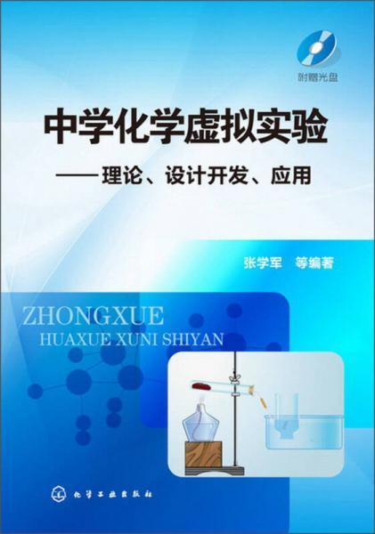 中学化学虚拟实验:理论、设计开发、应用