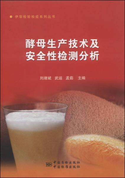 伊犁检验检疫系列丛书:酵母生产技术及安全性检测分析