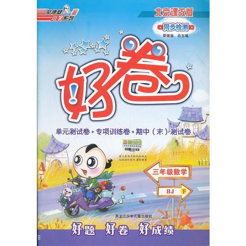 12春好卷三年级数学BJ(配北京版)下(2011年10月印刷)