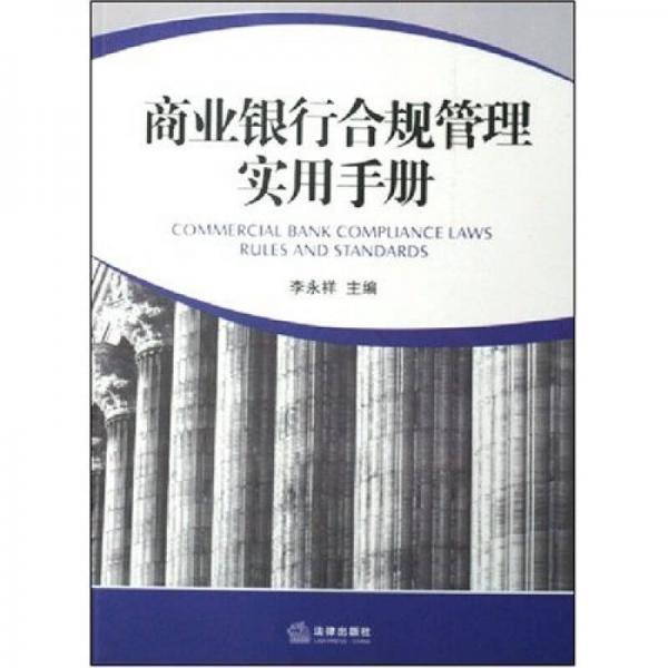 商业银行合规管理实用手册