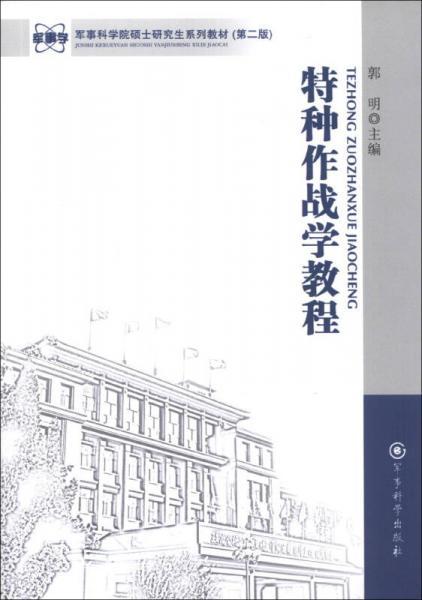 军事科学院硕士研究生系列教材:特种作战学教程(第2版)