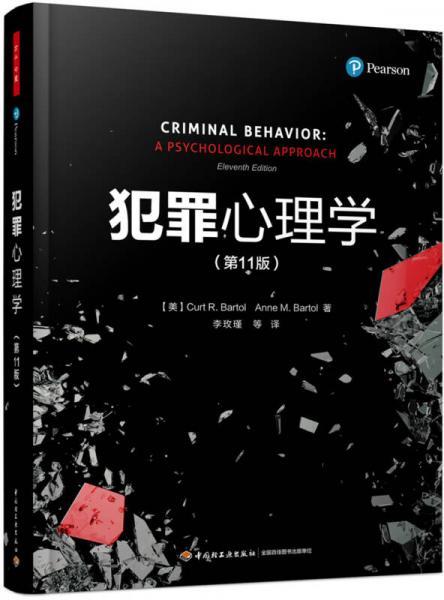 万千心理▪犯罪心理学(第11版)