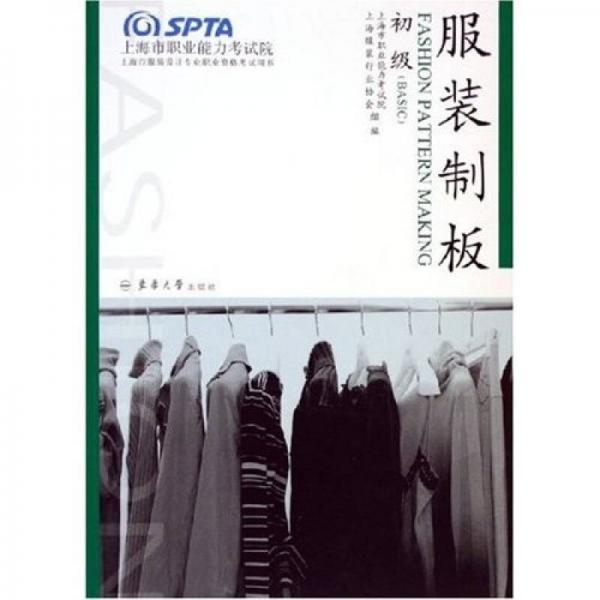 上海市服装设计专业职业资格考试用书:服装制板(初级)