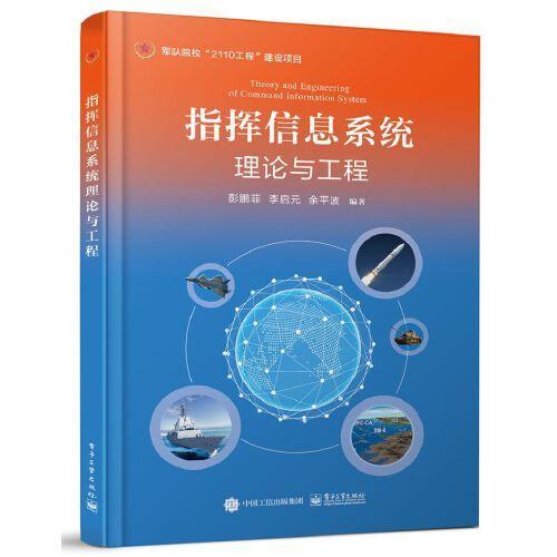 指挥信息系统理论与工程