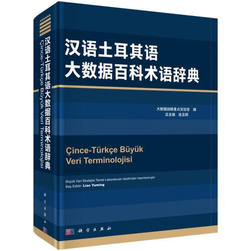 汉语土耳其语大数据百科术语辞典