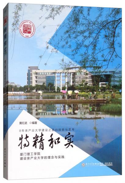 特精和实(厦门理工学院建设亲产业大学的理念与实践)