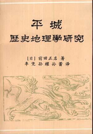 平城汗青地理学研究